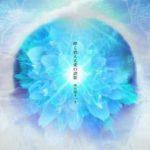 [Single] 摩天楼オペラ – 儚く消える愛の讃歌 (2021/MP3/RAR)