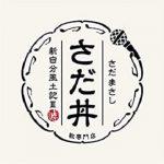 [Album] さだまさし (Masashi Sada) – さだ丼~新自分風土記III~ (2021/MP3/RAR)
