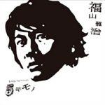 [Album] 福山雅治 (Masaharu Fukuyama) – 5年モノ (2006/MP3/RAR)