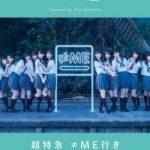 [Single] ≠ME – 超特急 ≠ME行き Special Edition (2021/MP3/RAR)