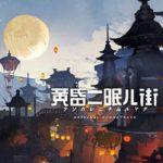 [Album] Ujico – 黄昏ニ眠ル街 Original Soundtrack (2021/MP3 + FLAC/RAR)