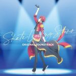 [Album] TVアニメ『スケートリーディング☆スターズ』オリジナルサウンドトラック (2021/MP3/RAR)