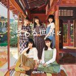 [Single] まわる世界に – まねきケチャ (2021/MP3 + FLAC/RAR)