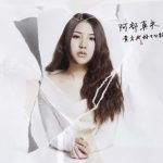 [Single] 阿部真央 (Mao Abe) – 貴方を好きな私 (2013/FLAC/RAR)