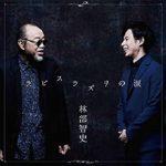 [Single] 林部智史 (Satoshi Hayashibe) – ラピスラズリの涙 (2021/FLAC + MP3/RAR)