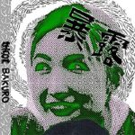 [Single] tricot – 暴露 (2021/FLAC + MP3/RAR)