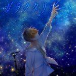 [Single] Root (Strawberry Prince) – ガラクタリブート (2021/MP3 + FLAC/RAR)