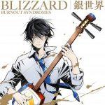 [Single] BURNOUT SYNDROMES – Blizzard / 銀世界 (2021/FLAC 24bit + MP3/RAR)