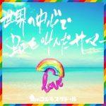 [Single] 虹のコンキスタドール – 世界の中心で虹を叫んだサマー (2021/MP3 + FLAC/RAR)
