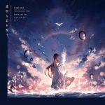 [Album] NAYUTA – 透明な君を掬う (2021/FLAC 24bit Lossless + MP3/RAR)