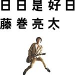 [Album] 藤巻亮太 (Ryota Fujimaki) – 日日是好日 (2016/FLAC 24bit + MP3/RAR)