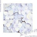 [Single] Lefty Hand Cream – 紫陽花の詩 (feat. 紀平凱成) (2021/FLAC + MP3/RAR)