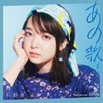 [Album] 上白石萌音 – あの歌-1- (2021/FLAC 24bit + MP3/RAR)