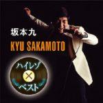 [Album] 坂本九 (Kyu Sakamoto) – ハイレゾxベスト 坂本九 (2015/FLAC 24bit/RAR)
