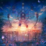 [Single] 宇宙の季節 – Lanndo feat.Eve,suis (from ヨルシカ) (2021/MP3 + Hi-Res FLAC/RAR)