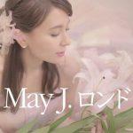 [Single] May J. – Rondo (2018/FLAC 24bit Lossless + MP3/RAR)