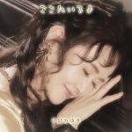 [Album] 中島みゆき (Miyuki Nakajima) – ここにいるよ (2020/FLAC + MP3/RAR)