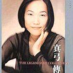 [Album] 五輪真弓 (Mayumi Itsuwa) – 真弓傳 THE LEGENDARY COLLECTION (2000/FLAC SACD/RAR)