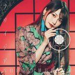 [Single] フリイジア – 雨宮天 (2021/MP3 + Hi-Res FLAC/RAR)