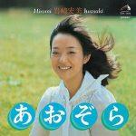 [Album] 岩崎宏美 (Hiromi Iwasaki) – あおぞら (1975/FLAC 24bit Lossless/RAR)