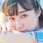 [Single] 熊田茜音 (Akane Kumada) – ココロハヤル (2021/FLAC + MP3/RAR)