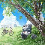[Single] saji – 星のオーケストラ (2021/FLAC + MP3/RAR)