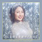 [Single] 吉川友 – どんな時も笑顔で (2021/AAC/RAR)