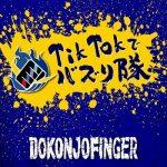 [Single] SHOW BY ROCK!! Fes A Live: DOKONJOFINGER – TikTok de Buzzritai TikTokでバズり隊 (2021/MP3 + Hi-Res FLAC/RAR)