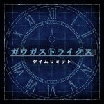 [Single] SHOW BY ROCK!! Fes A Live: タイムリミット / ガウガストライクス (2021/MP3 + Hi-Res FLAC/RAR)