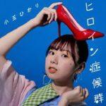 [Album] 小玉ひかり – ヒロイン症候群 (2021/MP3 + FLAC/RAR)