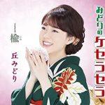 [Single] 丘みどり (Midori Oka) – みどりのケセラセラ (2021/FLAC + MP3/RAR)