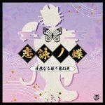 [Single] SHOW BY ROCK!! Fes A Live: 恋詠ノ蝶 / 徒然なる操り霧幻庵 (2021/MP3 + Hi-Res FLAC/RAR)