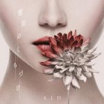 [Single] SID – 慈雨のくちづけ (2021/MP3 + Hi-Res FLAC/RAR)