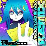 [Single] Ado – 夜のピエロ (TeddyLoid Remix) (2021/FLAC + MP3/RAR)