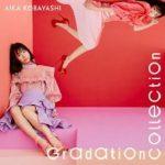 [Album] 小林愛香 – Gradation Collection (2021/MP3 + FLAC/RAR)