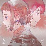 [Single] Ado – 会いたくて (2021/MP3 + FLAC/RAR)