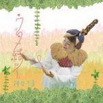 [Album] 神谷千尋 – ウタ結イ(2021/MP3 + FLAC/RAR)