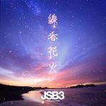 [Single] Sandaime J SOUL BROTHERS from EXILE TRIBE – 線香花火 (2021/MP3 + FLAC/RAR)