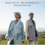 [Single] DREAMS COME TRUE – 次のせ~の!で – ON THE GREEN HILL – (2021/MP3 + Hi-Res FLAC/RAR)