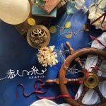 [Single] 天月-あまつき- 赤い糸 (2021/MP3 + FLAC/RAR)