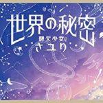 [Single] さユり (Sayuri) – 世界の秘密 (2021/FLAC + MP3/RAR)