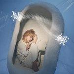 [Single] Shuta Sueyoshi – 灯蛾 (2021/FLAC + MP3/RAR)