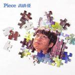 [Single] 高橋優 (Yu Takahashi) – Piece (2021/FLAC + MP3/RAR)