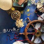 [Single] 天月-あまつき- (Amatsuki) – 赤い糸 (2021/FLAC + MP3/RAR)