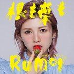 [Single] AKB48 – 根も葉もRumor Special Edition (2021/FLAC + MP3/RAR)