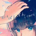 [Single] ひらめ – あたまぽんぽんしてあげる (2021/MP3 + FLAC/RAR)