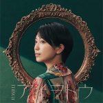 [Single] miwa – アイヲトウ (2021/MP3 + Hi-Res FLAC/RAR)